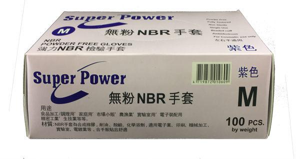 Super Power 無粉NBR手套紫色 耐油手套 檢驗手套 100入 / 盒★愛康介護★ - 限時優惠好康折扣