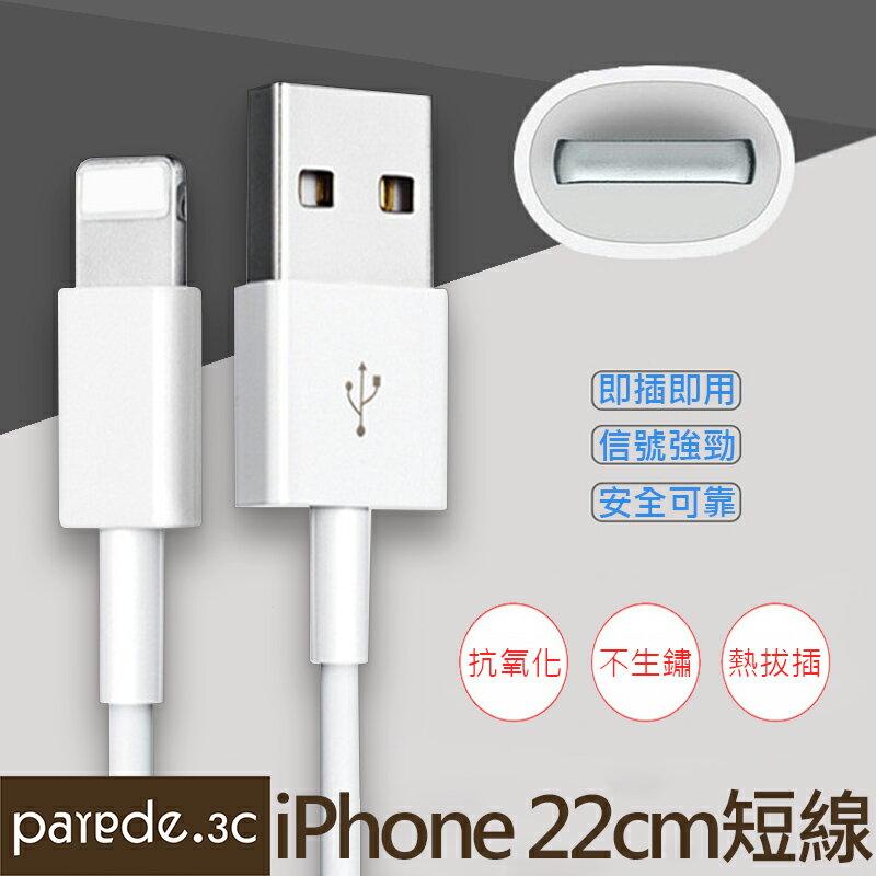 iphone 22cm充電線 短線 短充電線 傳輸充電數據線 lightning iphone 5 6 7 7+