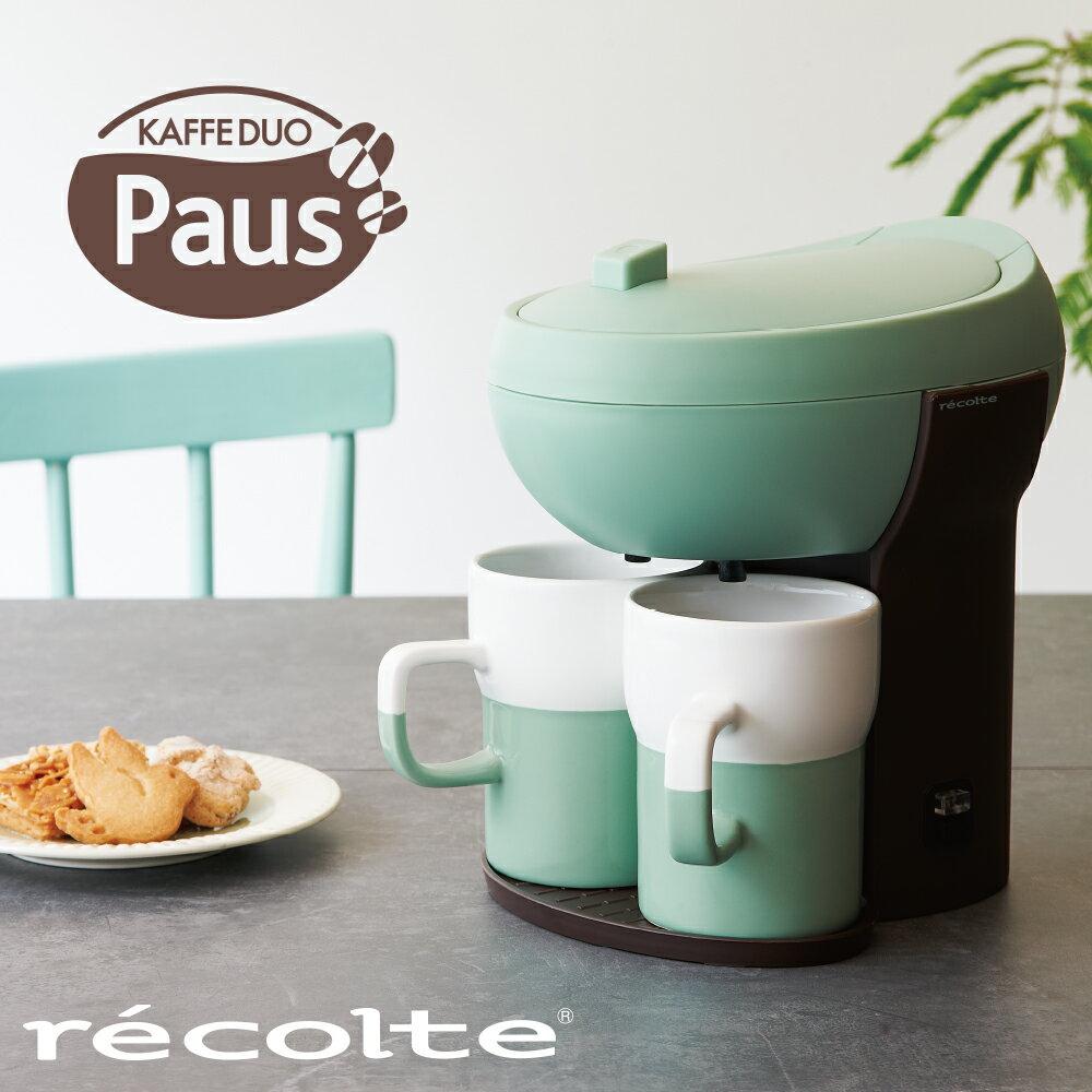 recolte 日本麗克特 Paus 雙人咖啡機(薄荷綠) 1