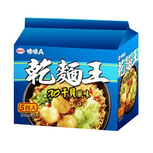 味味A乾麵王澎湖XO醬干貝83g*5入【愛買】