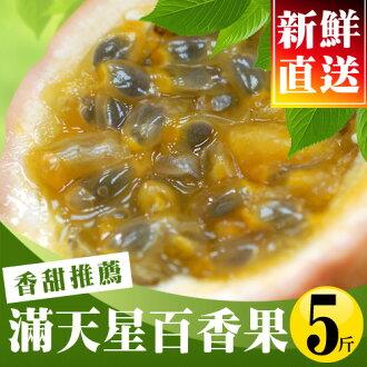 【築地一番鮮】產地嚴選滿天星蜜糖百香果(5斤裝±10%/箱)