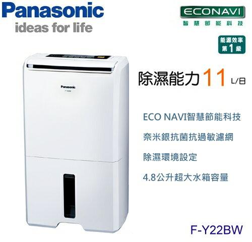 【佳麗寶】- Panasonic 國際牌11公升清淨/乾衣/除濕機 F-Y22BW