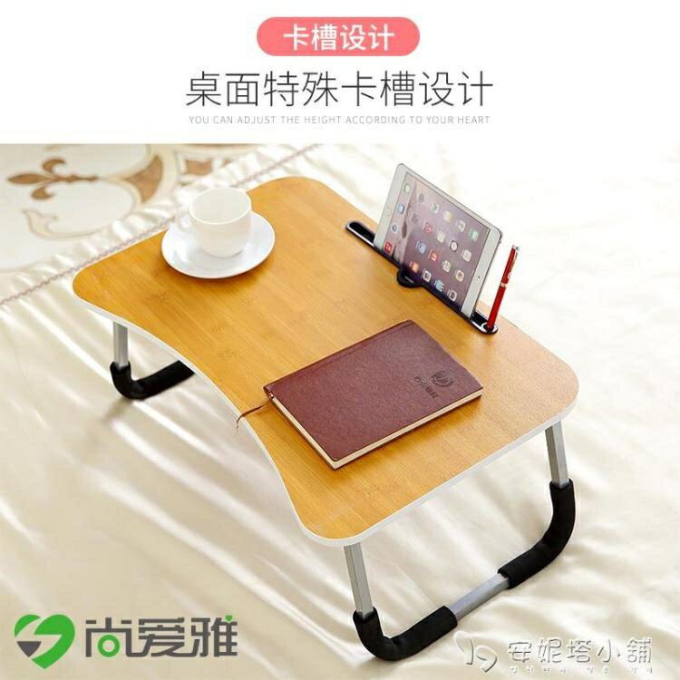 筆記本電腦桌做床上用可摺疊懶人大學生宿舍學習桌小桌子簡易書桌yh