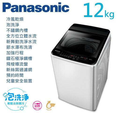 【佳麗寶】(Panasonic國際牌)超強淨洗衣機-12kg【NA-120EB】