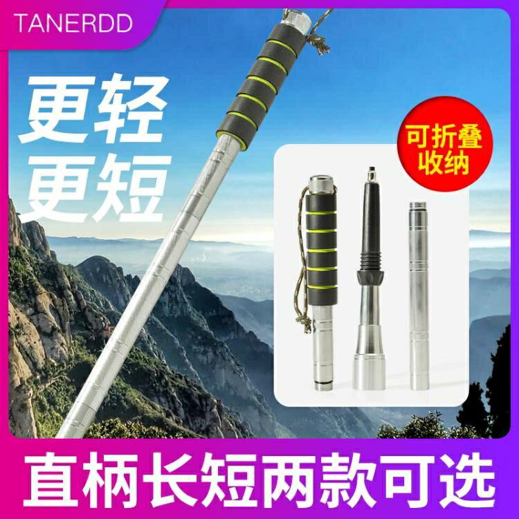 [快速出貨]登山杖 TANERDD探爾迪,多功能 登山杖 鋁合金可拆卸 五節多功能登山杖 七色堇 新年春節送禮