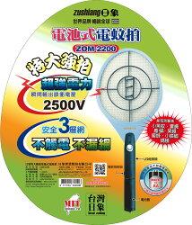 中華豪井 日象特大強拍電池式電蚊拍 ZOM-2200