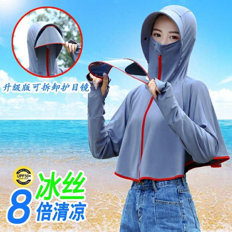 防曬衣 新款防曬衣女夏防紫外線冰絲防曬衫短款防曬服網紅披肩薄外套