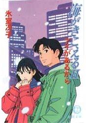 室子小說-海潮之聲 第2集 - 限時優惠好康折扣