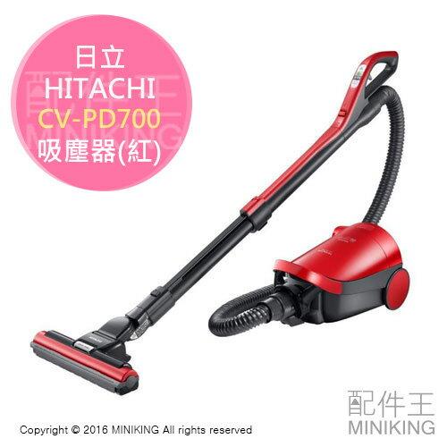 【配件王】 日本代購 一年保 HITACHI 日立 CV-PD700 吸塵器 紅 集塵紙袋式 另 CV-PC9