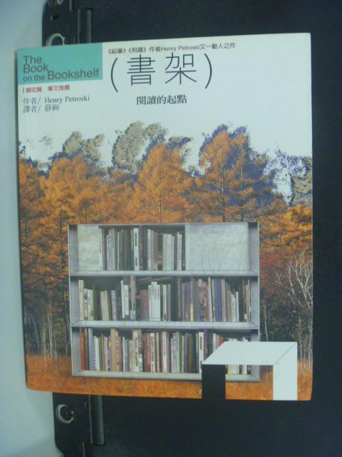 【書寶二手書T6/文學_HNQ】書架─閱讀的起點 _亨利,佩特羅斯基/著