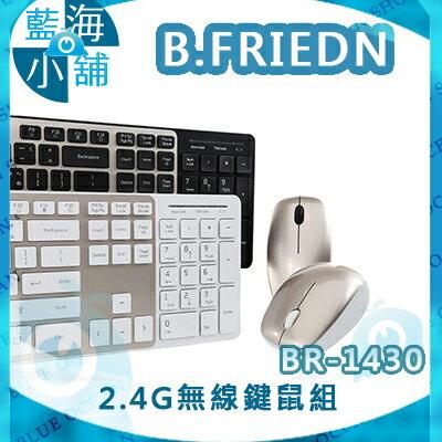 B-FRIEND 茂林 BR1430 2.4G無線鍵鼠組 四色任選★剪刀腳設計,省力又敏捷