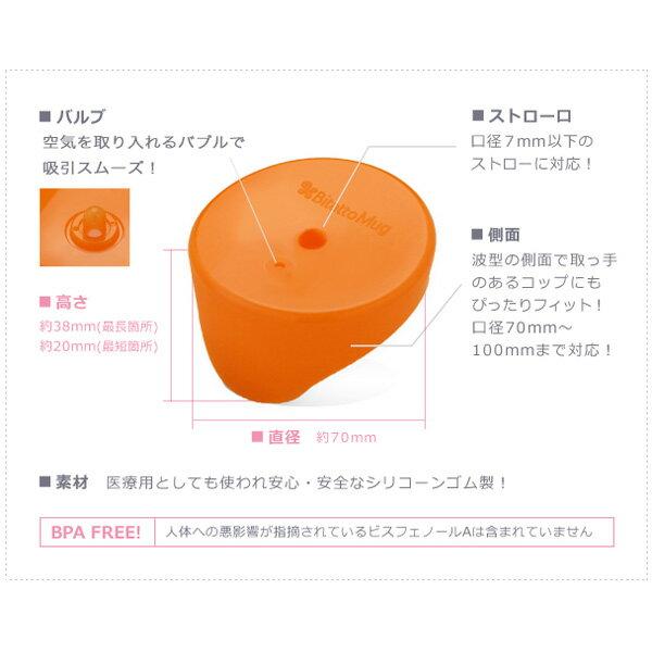 【超取免運】日本 Bitatto Mug 神奇彈性防漏吸管杯蓋(透明)*夏日微風* 5