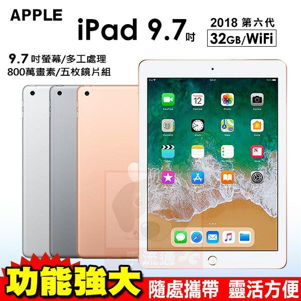★SuperSale整點特賣★iPad9.7吋WIFI2018版平板電腦-不挑色