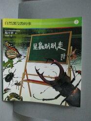 【書寶二手書T5/動植物_ZCA】昆蟲趴趴走-自然課沒教的事(2)_楊平世