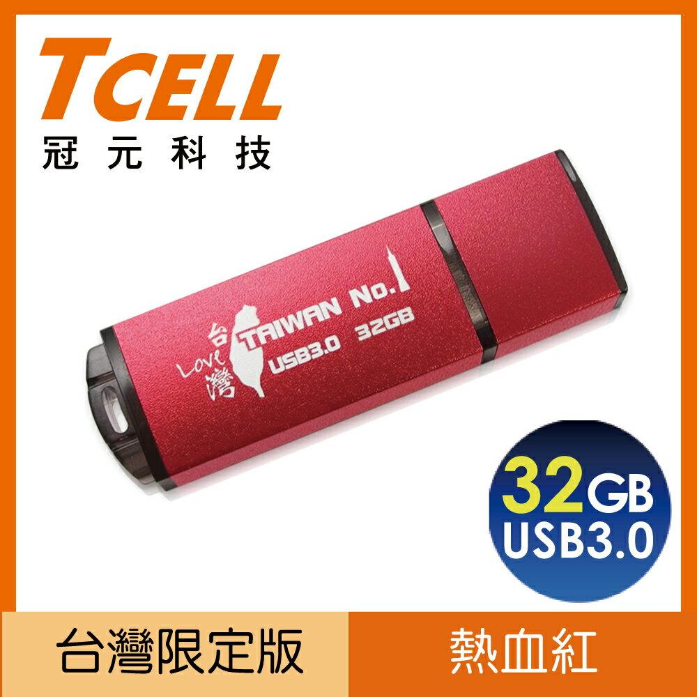 冠元 USB3.0 TAIWAN NO.1隨身碟 32GB 紅【三井3C】