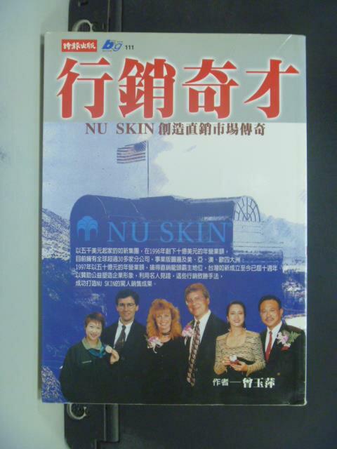 【書寶二手書T6/行銷_GHM】行銷奇才—NU SKIN創造直銷市場傳奇_曾玉萍