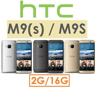 【預訂】宏達電 HTC M9(s) 5吋 八核心 2G/16G 4G LTE 智慧型手機 M9S M9 S