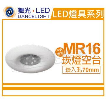 舞光7cm白色鋁MR16弧面崁燈空台_WF430756