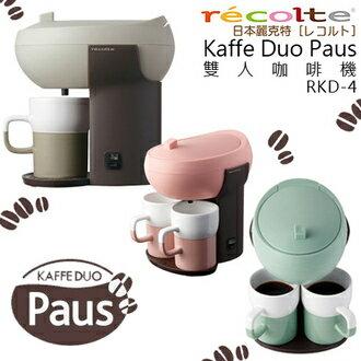 récolte 日本麗克特 RKD-4 雙人咖啡機 Kaffe Duo Paus 公司貨 0利率 免運機 烤三明治 烤模 熱壓吐司模 公司貨 0利率 免運