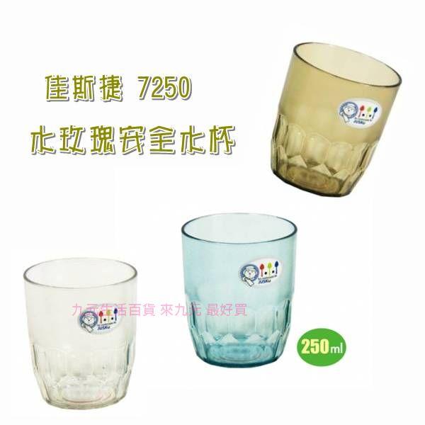 【九元生活百貨】佳斯捷 7250 水玫瑰安全水杯 杯子