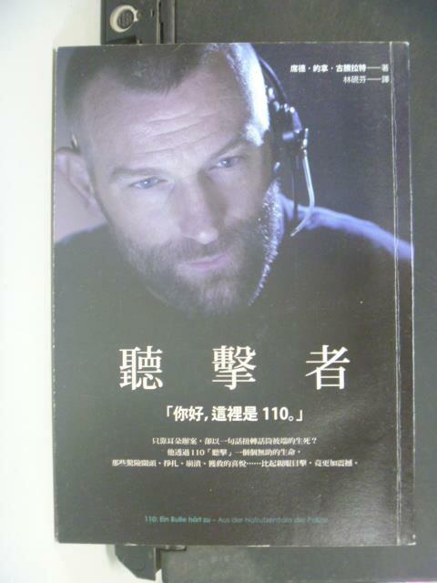 ~書寶 書T4/翻譯小說_KED~聽擊者~你好這裡是110_席德‧約拿‧古騰拉特