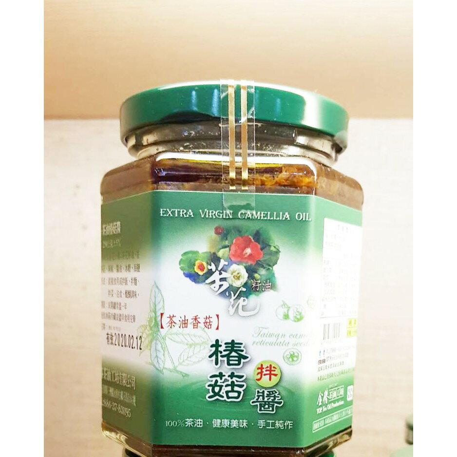 茶油椿菇醬250g