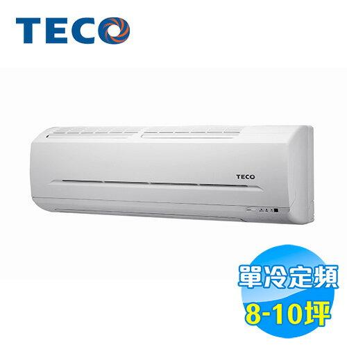 東元 TECO 單冷定頻 一對一分離式冷氣 MA50F1 / MS50F1