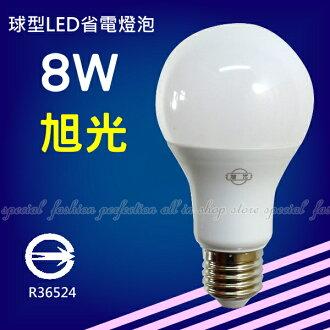 旭光LED球泡燈8W 白光 節能省電燈泡 LED燈泡【AM468A】◎123便利屋◎