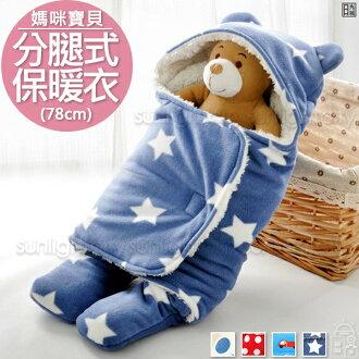 日光城。分腿式保暖衣 78cm(大),絨毛嬰兒保暖衣嬰兒絨毛外套Baby睡袋分腿式嬰兒兒毛绒抱巾分腿式包巾抱被