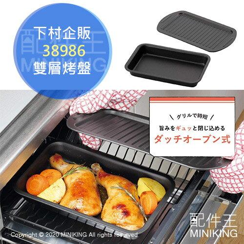 現貨 日本製 下村企販 38986 雙層 烤盤 長方形 不沾鍋 深烤盤 焗烤盤 悶烤 烤魚 法國吐司