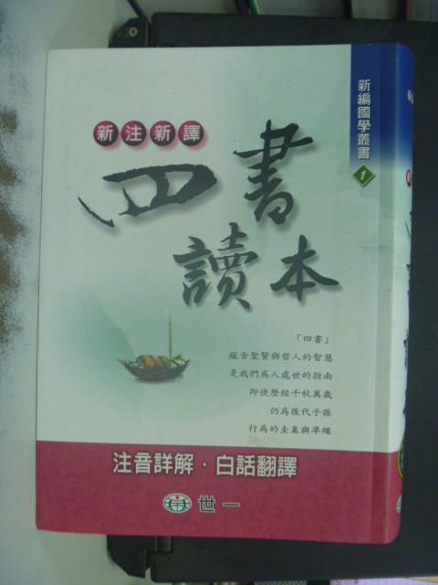【書寶二手書T5/文學_GNC】新注新譯四書讀本_世一編輯部