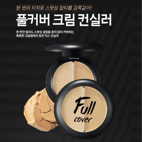 韓國 Aritaum Full cover 雙色遮瑕盤 3g 【櫻桃飾品】【21913】