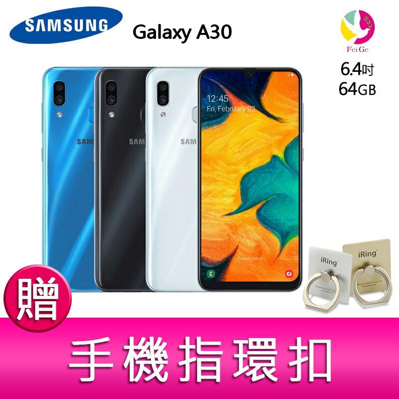 分期0利率 三星 Samsung GALAXY A30 4G/64G 6.4吋 八核心智慧手機 贈「手機指環扣 *1」▲最高點數回饋23倍送▲