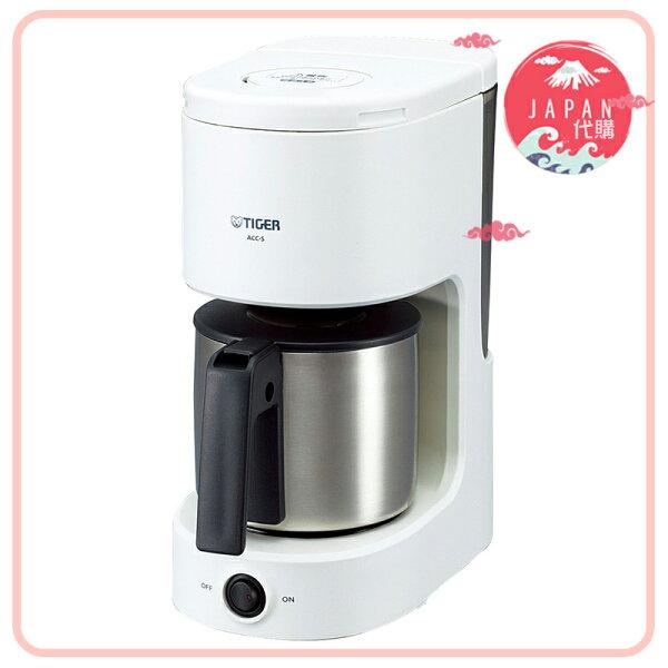 日本原裝TIGER虎牌ACC-S060D滴漏式蒸氣加熱美式咖啡機不鏽鋼保溫壺-白色