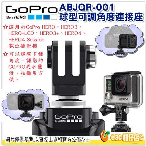 GoPro ABJQR-001 球型可調角度連接座 公司貨 連接座 HERO 3 HERO 4