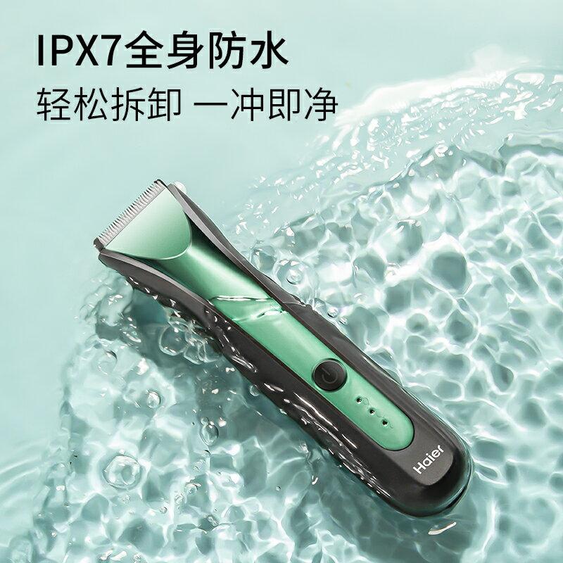 海爾理髮器電推剪頭髮充電式電推子理髮神器 免運