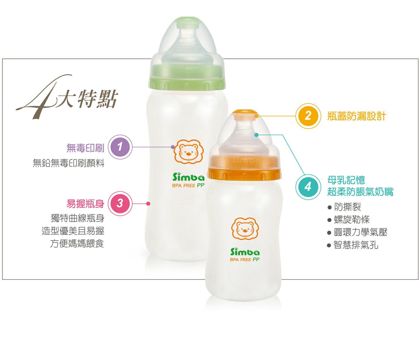 『121婦嬰用品館』辛巴 PP寬口胡蘆大奶瓶 330ml 6