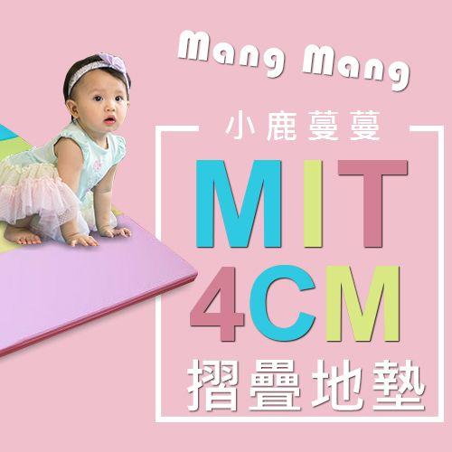 ~育兒 ~ ~小鹿蔓蔓 Mang Mang~兒童摺疊遊戲地墊^(四折款^) 4cm
