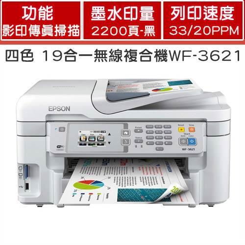EPSON WF-3621 19合一商用雙面雲端旗艦傳真複合機 雲端傳真複合機 雲端複合機 傳真複合機 WiFi 印表機 噴墨複合機 EPSON印表機 商用機 傳真機、影印機、列印機複合機 商務印表機 四色噴墨印表機 黑彩高速列印