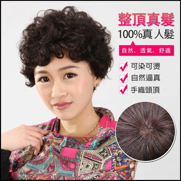 前長約18後長25公分仿真頭頂抗菌內網100%頂級整頂真髮【MR77】☆雙兒網☆