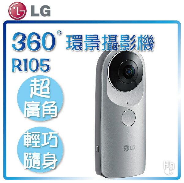 ➤拍出專屬小星球【和信嘉】LG R105 360°環景攝影機 超廣角 球型攝影機 魚眼 公司貨 原廠保固一年