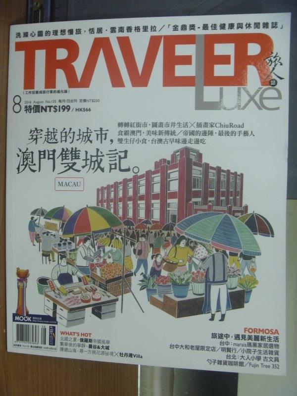 【書寶二手書T8/旅遊_QCM】Traveer旅人_135期_穿越的城市澳門雙城記等