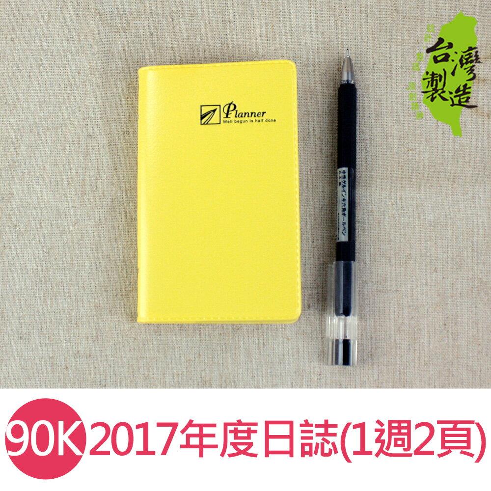 珠友 BC-60133 2017年90K年度日誌/工商/手札/手帳(1週2頁)