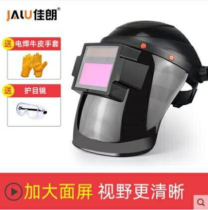 燒電焊工防護面罩自動變光頭戴式全臉部氬弧二保焊接用品輕便帽子 全館牛轉錢坤 新品開好運