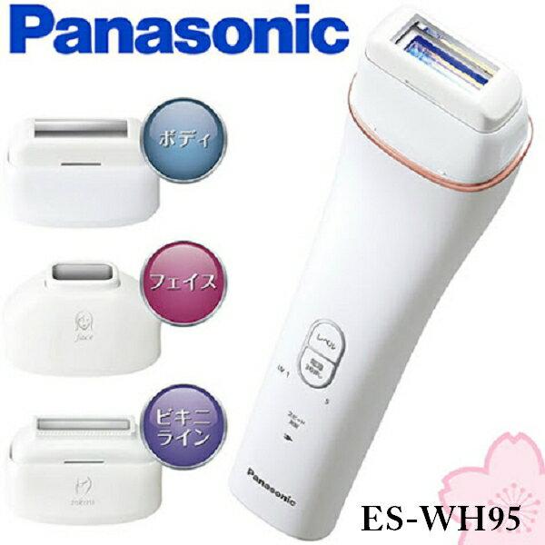 日本必買 免運/代購-日本國際牌 Panasonic /ES-WH95/脈衝光脫毛器