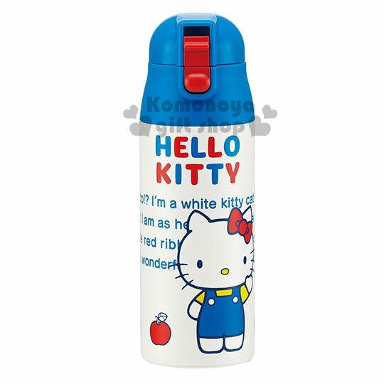 〔小禮堂〕Hello Kitty 直飲式水壺~白藍.舉單手.蘋果.360ml~70年代系列