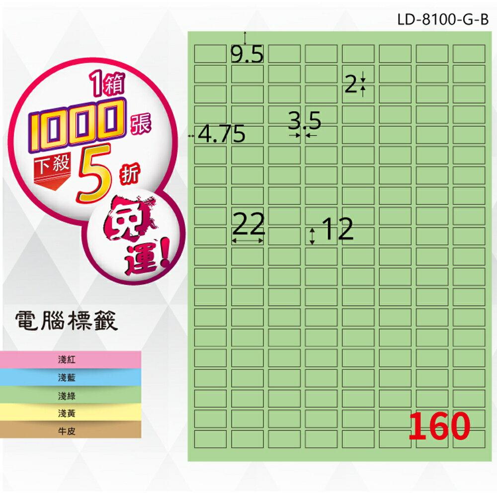 熱銷推薦【longder龍德】電腦標籤紙 160格 LD-8100-G-B 淺綠色 1000張 影印 雷射 貼紙
