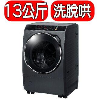 《結帳打95折》Panasonic國際牌【NA-V130DDH-G】洗衣機《13公斤》《滾筒,洗脫烘》