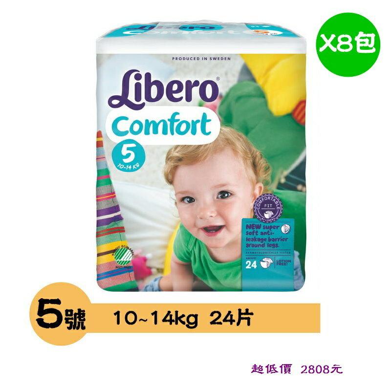 *美馨兒* 麗貝樂 Libero 嬰兒紙尿褲XL 5號-24片x8包 2808元