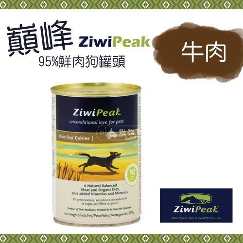 +貓狗樂園+ ZiwiPeak巔峰【鮮肉無穀狗罐。牛肉。370g】185元*單罐賣場